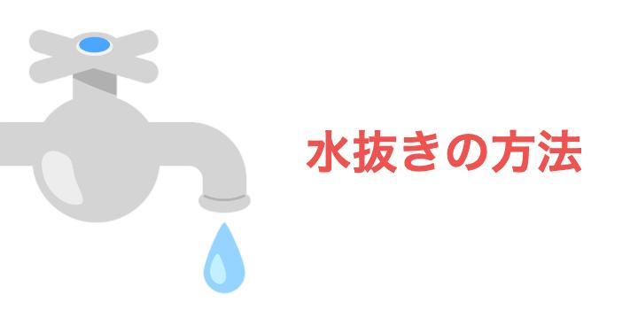 賃貸アパート・マンションの水抜きの仕方!