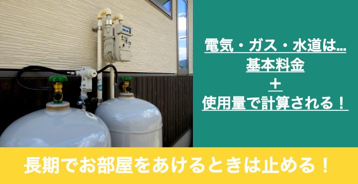 【小ネタ】電気・ガス・水道を止める方法!