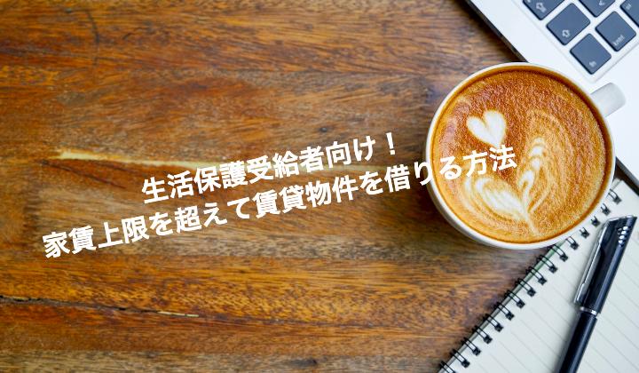 まとめ|【札幌市の生活保護受給者】家賃上限を超えてお部屋を借りる方法