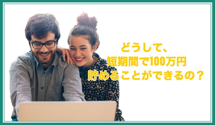 なぜ、リゾバをすると短期間に100万円の高額貯金ができるの?