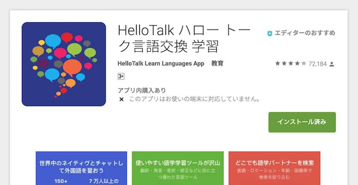 アプリを使って台湾人と出会う!「ハロートーク」や「ペアーズ」