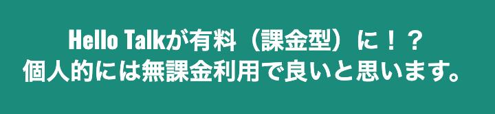 【追記】Hello Talkが有料になる!?