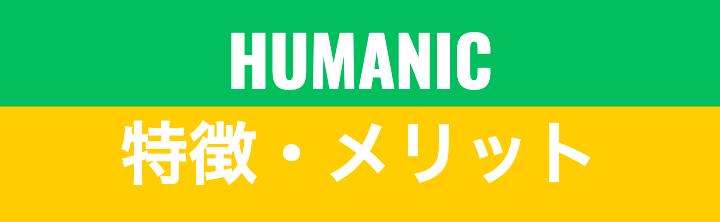 「ヒューマニック(リゾバ.com)」の特徴・メリット