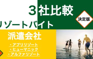 リゾートバイト派遣会社の三社比較