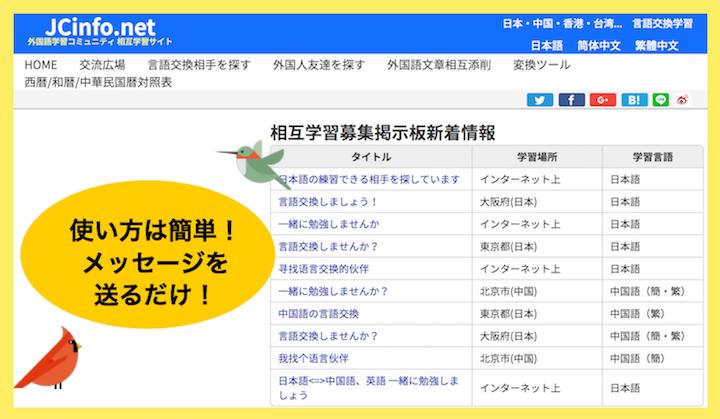 「JCinfo.net相互学習サイト」の使い方を紹介!無料で簡単!