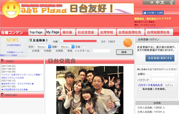 「J&T日台交流掲示板」では台湾人との出会いあり?