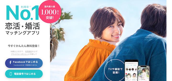 台湾で最も有名な「恋活アプリ」は日本発の「ペアーズ」です!
