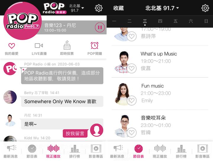 「POP Radio」のチャットを見ているだけで中国語の勉強に!