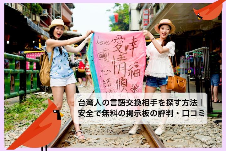 台湾人と言語交換をする!無料掲示板の紹介!