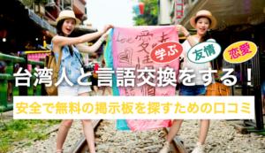 まとめ|「JCinfo.net」と「J&T日台交流掲示板」は安全な掲示板