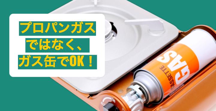 調理台ってプロパンガスだけど、カセットコンロはガス缶!