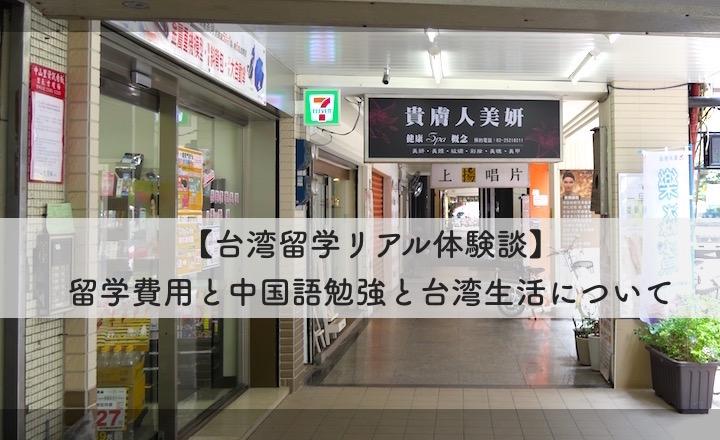 まとめ|最後に台湾留学で注意していただきたいこと!