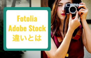 fotoliaとAdobe Stockの違い!ストックフォトの評判と稼げるか口コミ