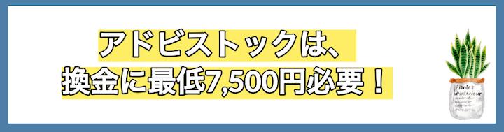 アドビストックは換金に最低7,500円必要!
