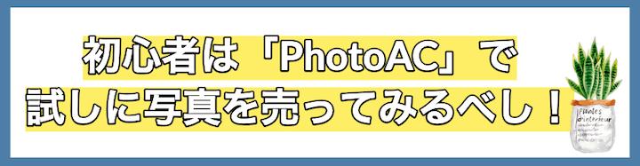 初心者は「PhotoAC」で試しに写真を売ってみるべし!