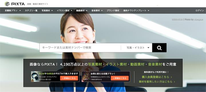 日本の最大手写真販売サイトの「PIXTA」