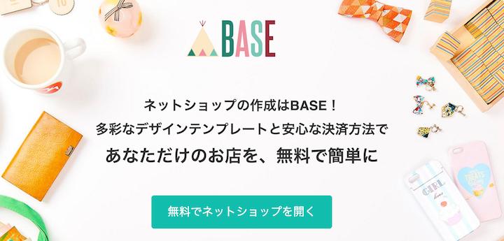 デジタルコンテンツ販売はBASEで!