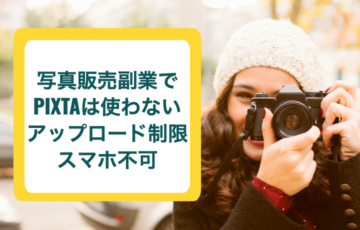 写真販売副業でPIXTAを勧めない理由はアップロード制限とスマホ不可