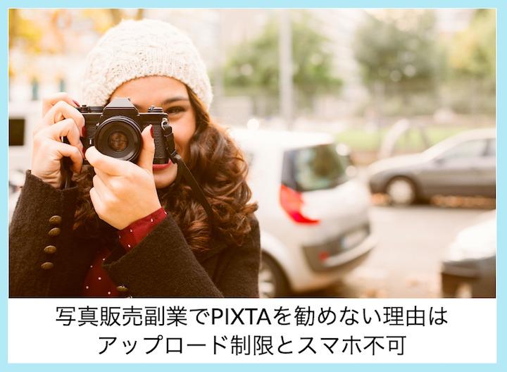 まとめ|PIXTAは使わなくてもいいのでは?