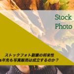 ストックフォト副業の将来性、5年先も写真販売は成立するのか?