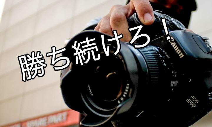 気分転換に投資をするのもあり!筆者はカメラを購入!