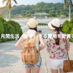 【2021年】台湾で3ヶ月間生活(留学)する費用を計算してみた!