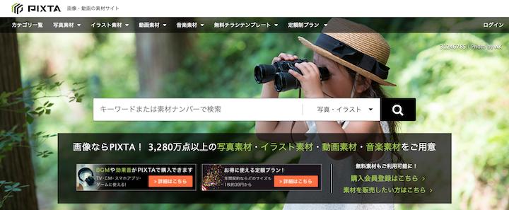 「PIXTA(ピクスタ)」は使いにく!写真が売れない!