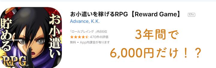3年間で稼いだお小遣いは6,000円だけ!作業に見合わない報酬です。