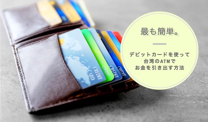 デビットカードを使って台湾のATMでお金を引き出す方法!