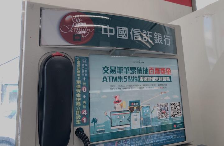 追記1|中國信託銀行のATMは日本語翻訳あり!