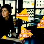 PhotoACで公開していた写真が非公開になり売上げが減少した口コミ