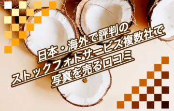 まとめ|日本・海外で評判のストックフォトサービス複数社で写真を売る口コミ