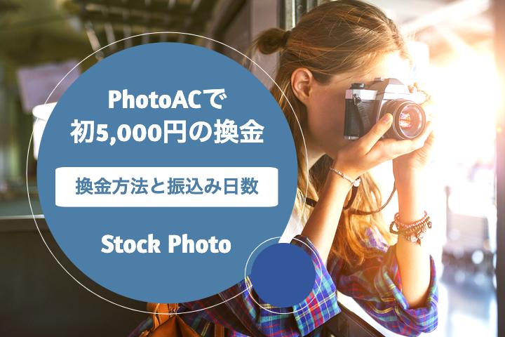PhotoACで初5,000円の換金|換金方法と振込みまでにかかる日数