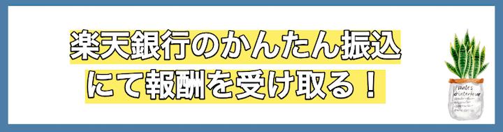 「楽天銀行」のかんたん振込にて報酬を受け取る!