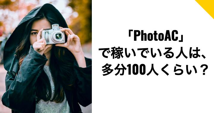 「PhotoAC(写真AC)」で稼いでいる人は多分100人くらい?