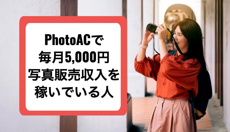 まとめ|PhotoAC(写真AC)で稼いでいる人ってどのくらい?