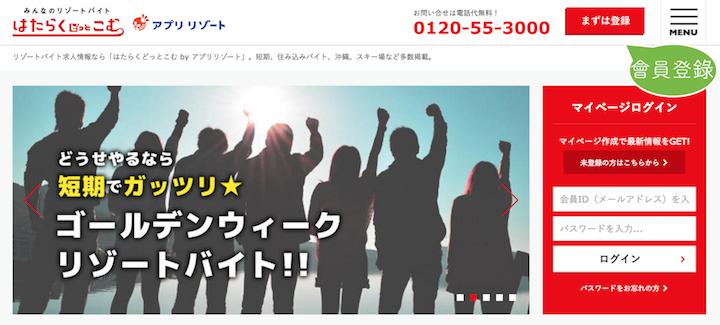 アプリリゾートのホームページ