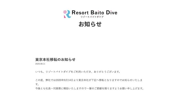 「ダイブリゾートバイト」の東京本社が移転!なぜ?