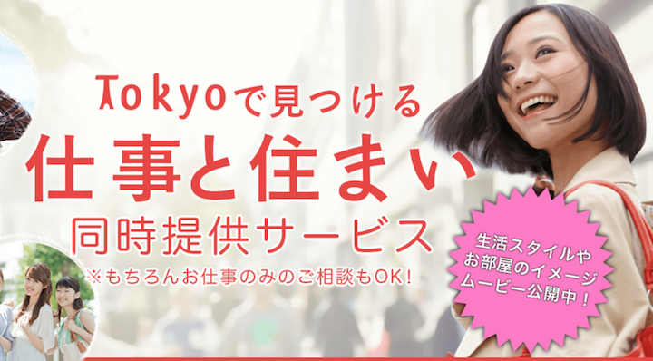 東京生活を支援する「東京ダイブ(Tokyo Dive)」
