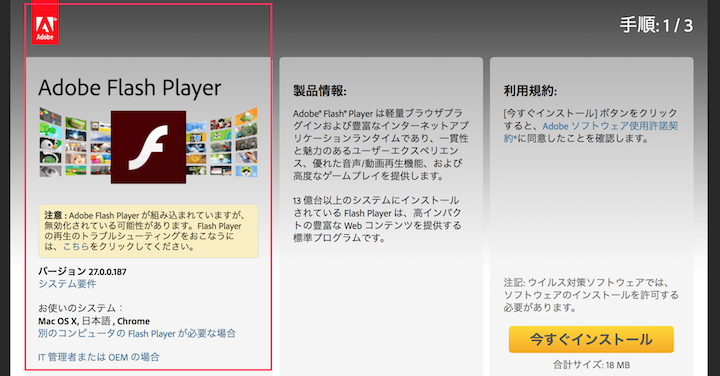 Adobe Flash Playerの画像