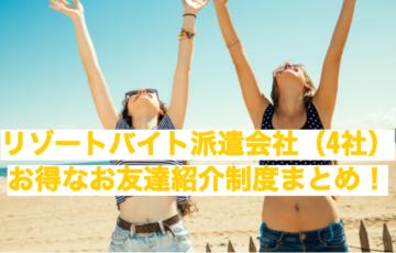 リゾートバイト派遣会社(4社)の、お得なお友達紹介制度まとめ!