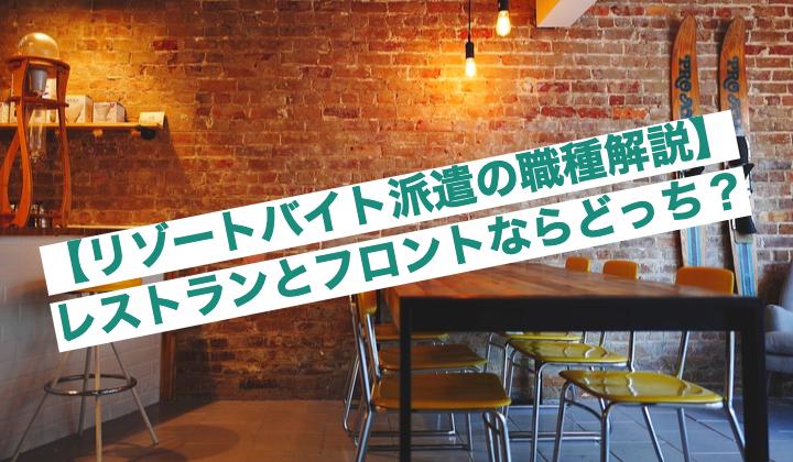 【リゾートバイト派遣の職種解説】レストランとフロントならどっち?