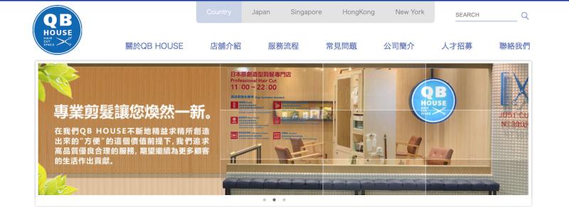 美容院情報|台湾の「QB-HOUSE」店舗一覧