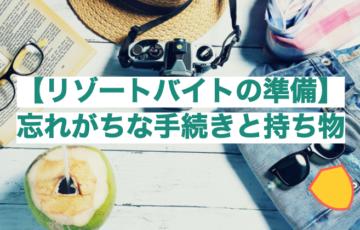 【リゾートバイトの準備】忘れがちな手続きと持ち物のまとめ!