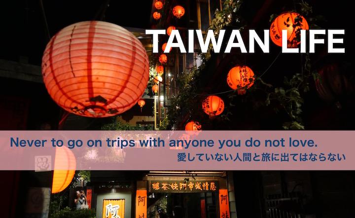 留学代理店を利用しての台湾留学って費用はどのくらいかかるの?