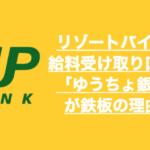 リゾートバイトの給料受け取り口座は「ゆうちょ銀行」が鉄板の理由!