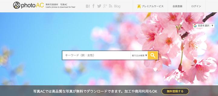 PhotoACのホームページ画像