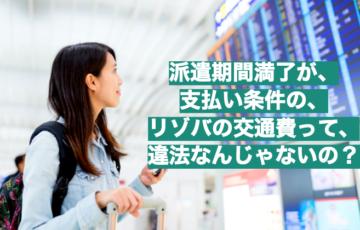 【解決法有り】リゾートバイトの交通費が派遣期間満了支給なのは違法?