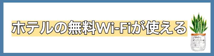 ホテルの無料Wi-Fiが使える!ネット使い放題の寮!