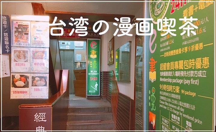 三ノ宮 漫画 喫茶 宿泊